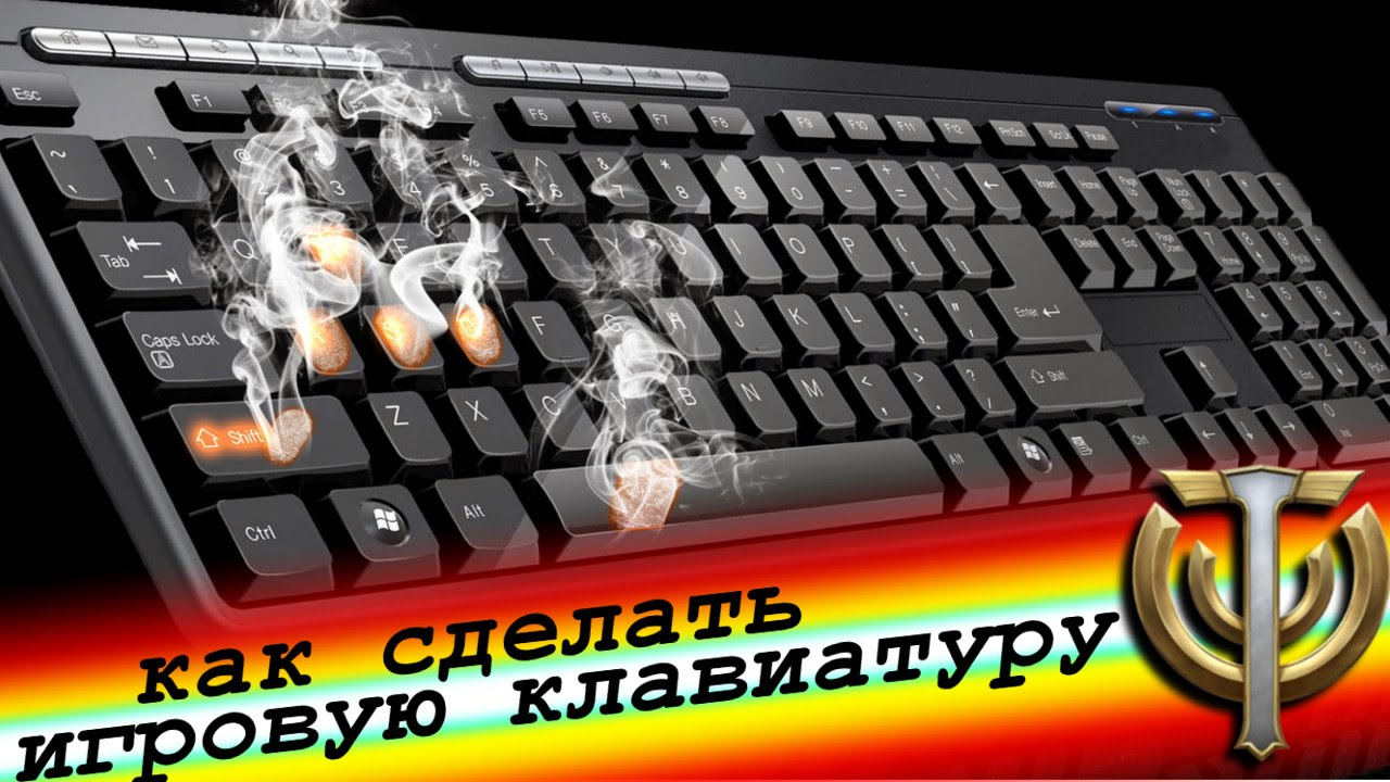 Как сделать клавиатуру самому фото 857