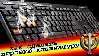 как сделать удобную игровую клавиатуру самому быстро, легко и бесплатно для игры в Skyforge online