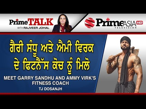 Prime Talk (367) || Meet Garry Sandhu And Ammy Virk's Fitness Coach || TJ Dosanjh