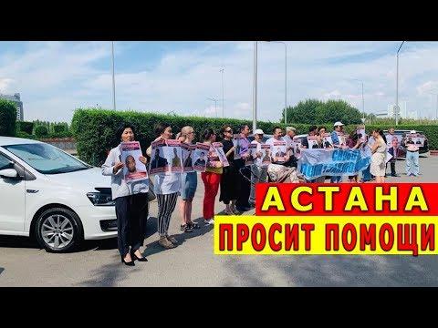 СРОЧНО! Астана просит