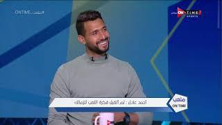 ملعب ONTime - أحمد عادل:لم أتقبل فكرة اللعب للزمالك