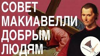 видео Философия Николо Макиавелли
