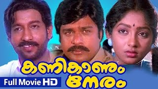 Malayalam Full Movie | Kanikanum Neram [ HD Movie ] | Ft. Ratheesh, Nedumudi Venu, Sunitha