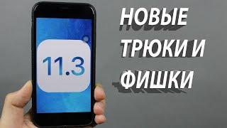 7 НОВЫХ СКРЫТЫХ ТРЮКОВ НА iOS 11.3