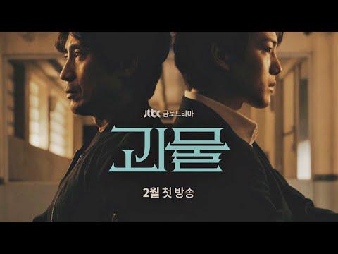 [티저] 신하균(Shin Ha-kyun)x여진구(Yeo Jin-goo), 우리 중 괴물은 누구인가·· 〈괴물〉 2월 첫 방송!