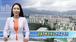 강북구, 공동주택 관련 지원금 선지급 추진