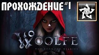 Прохождение Woolfe The Red Hood Diaries (1 часть)