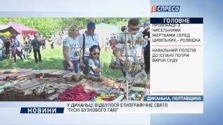 У Диканьці відбулося етнографічне свято «Пісні Бузкового гаю-2017»