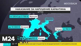 Во многих странах ввели наказание за нарушение карантина - Москва 24