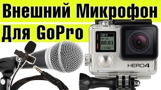 Микрофон для GoPro Hero 4 – Тестирую Переходник GoPro Mic Adapter(, 2015-01-28T08:00:05.000Z)