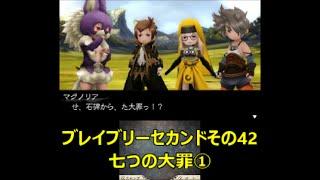 【実況・3DSブレイブリーセカンド】その42:「七つの大罪①」傲慢・怠惰