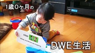 佑守の場合は…紗彩の時のように、DWEで1日中一緒に遊んであげる事ができ...