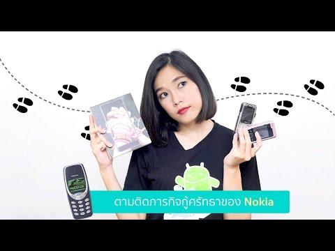 ตามติดภารกิจกู้ศรัทธาของ Nokia - วันที่ 22 Feb 2017