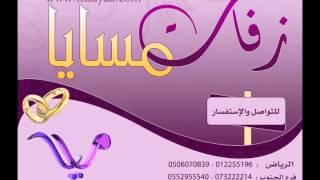 خذها وصيه وداعية عروس 2013 بدون موسيقي باسم امنه محمد عبده زفات مسايا 0506070839