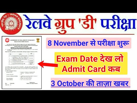 RRC GROUP D 2019 EXAM DATE देखो | Admit Card कब?? || RRC Group D Exam Date & Admit Card 2019