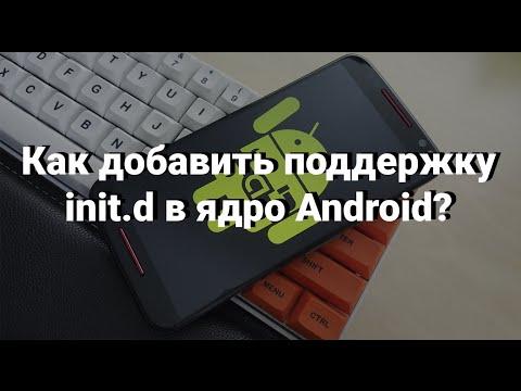 Как добавить поддержку Init.d в ядро Android?