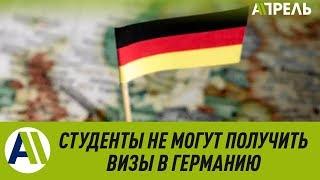 студенты из Кыргызстана не могут получить визы в Германию \\ 24.06.2019 \\ Апрель ТВ
