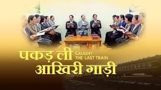 Hindi Gospel Movie Trailer | पकड़ ली आखिरी गाड़ी | A Pastor Welcomed the Return of the Lord""