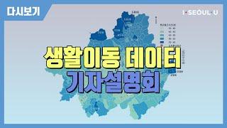 '생활이동 데이터' 기자설명회   출근‧등교 중 서울 …