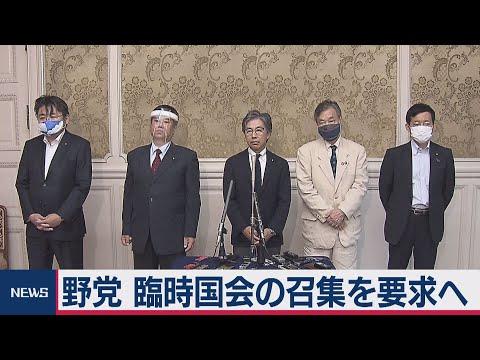 2020/07/29 野党 臨時国会召集を要求へ