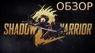 Безумный обзор Shadow warrior 2 (смотр графики и геймплея)