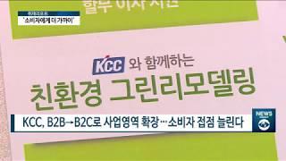 [아경TV] '60돌' KCC, 친환경·…