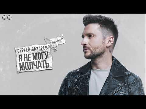 Сергей Лазарев - Я не могу молчать (New Version)