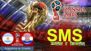 World  Cup Quiz -7 | Argentina Vs Croatia | SMS & Win Many Prizes | 21th June
