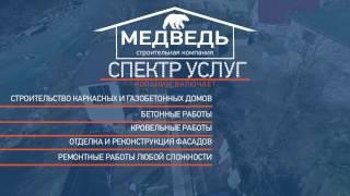 Строительство домов в Сочи(Промо ролик компании МЕДВЕДЬ! Сайты: http://www.medvedsochi.ru/ http://karkasnyesochi.ru/ http://remontotdelkasochi.ru/ http://fasadysochi.ru/ ..., 2016-11-14T16:20:37.000Z)
