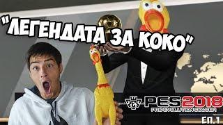 Христо играе: PES 2018!