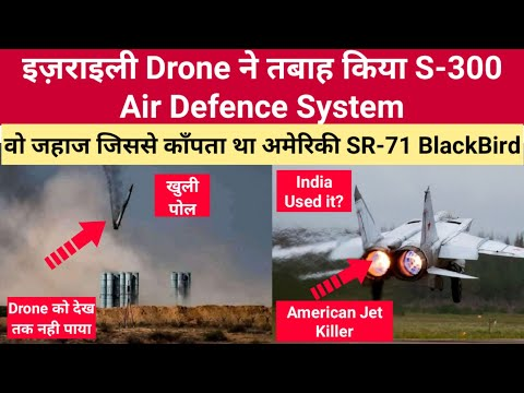 Israeli Drone को देख तक नही सका S-300 Air Defence System |Russian Fighter Jet That Can kill F-22