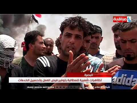 نشرة السادسة من العراقية IMN ليوم 12 - 07 - 2018 thumbnail