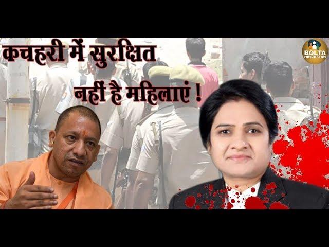 Yogi के Uttar Pradesh की कचहरी में एक महिला वकील, Darvesh Yadav, की हत्या कर दी गई