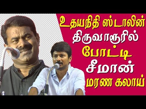 Seeman takes on udhayanidhi stalin - thiruvarur by election seeman latest speech