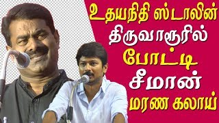 Seeman takes on udhayanidhi stalin - thiruvarur by election seeman latest speech