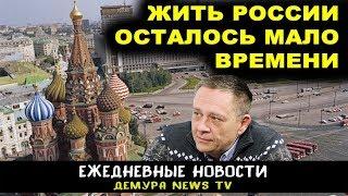 Степан Демура — Россию ждут большие проблемы (14.02.19)
