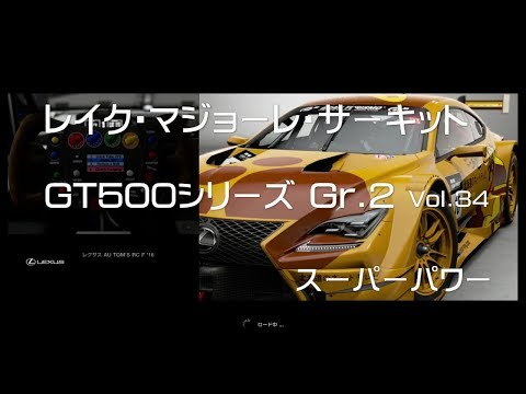 グランツーリスモSPORT Gr.2 レイク・マジョーレ・サーキット