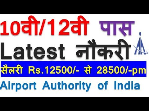Latest 2018 10वी और 12वी पास भर्ती || Latest2018 Job/Naukri || Airport Authority of India