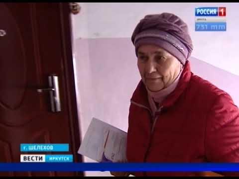 Выпуск «Вести-Иркутск» 11.11.2019 (17:00)