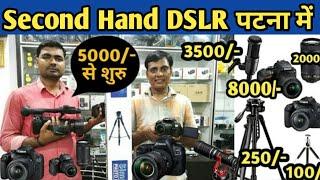 cheapest dslr camera | second hand camera market in patna | old dslr camera | civil guruji