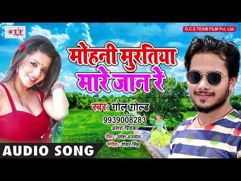 #Golu Gold (2018) का हिट SONG - मोहनी मुरतिया मारे जान रे - Sarkela Sina Se Odhaniya - Hit New Songs