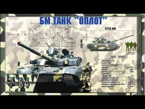танк т 84 видео