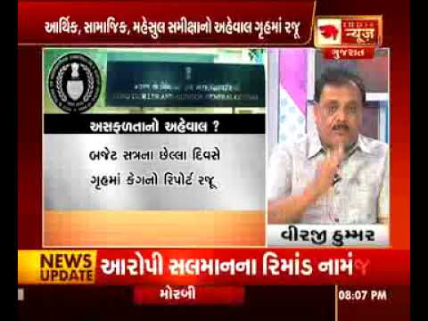 India News Gujarat special discussion on CAG Report presented by Gujarat Government PART-2