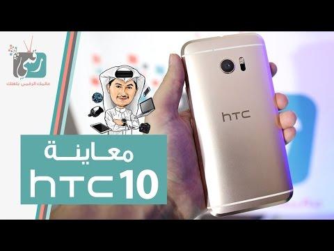 اتش تي سي HTC 10 | فتح صندوق و معاينة الهاتف