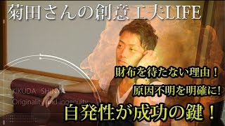菊田慎也│公式メールマガジン 【ビジネス動画講座+7つの月収100万Manua...