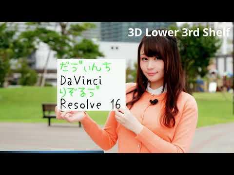 【初心者必見】 Fusionタイトル テンプレート集 3D Lower 3rd  編【DaVinci Resolve 16】 サンプル動画