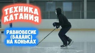 Как не упасть на льду? | Равновесие (баланс) на коньках.
