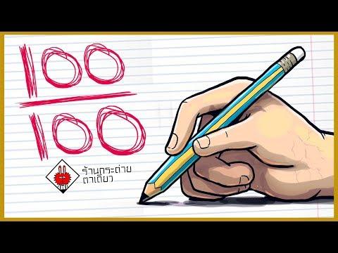 ดินสอโกงสอบ 100 คะแนนเต็ม ft.Zhevass  | ร้านกระต่ายตาเดียว