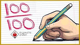 ดินสอโกงสอบ-100-คะแนนเต็ม-ft-zhevass-ร้านกระต่ายตาเดียว