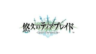 【完全版】PS Vita「悠久のティアブレイド -Lost Chronicle-」 オープニングムービー